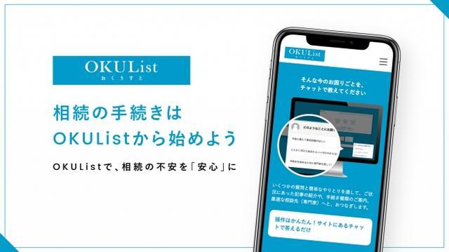 画像: 相続支援サービス「OKUList」の提供を開始、併せてシードラウンドで第三者割当増資を実施/株式会社Galution