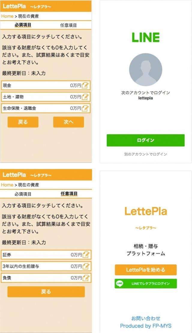 画像: レタプラのアプリ画面キャプチャ図