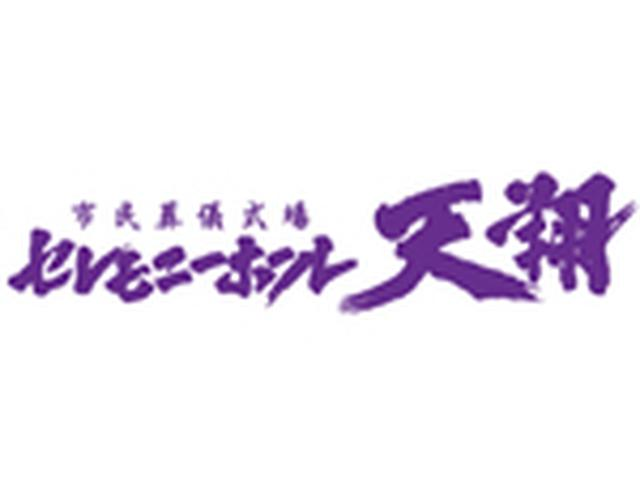 画像: セレモニーホール天翔 坂巻葬祭店の求人情報   セレモニースタッフ   葬儀社求人サポート
