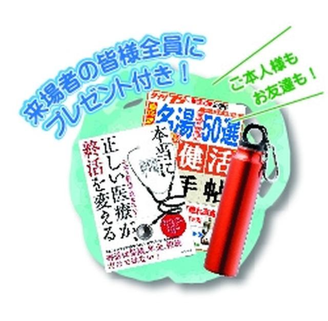 画像: 産経新聞×終活読本ソナエ終活セミナー 概要