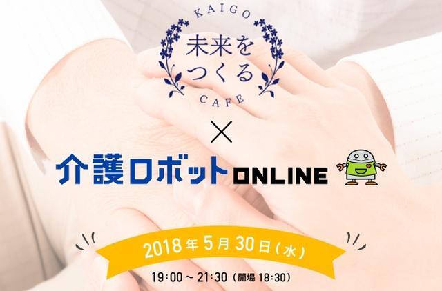 画像: 5/30(水)「未来をつくるkaigoカフェ×介護ロボットONLINE」共催イベント/株式会社ウェルクス