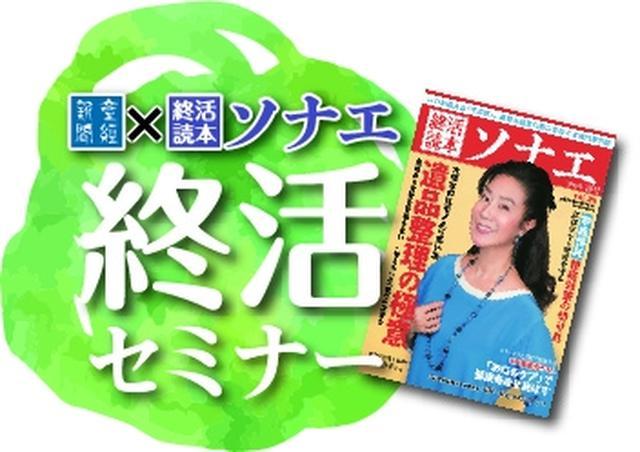 画像1: 6月4日 終活専門誌「ソナエ」編集長が「身軽な終活」をテーマに講演/産経新聞