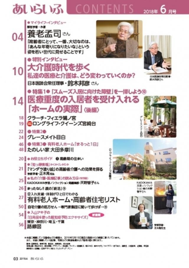 画像2: 5/24(木)発刊 介護情報誌「あいらいふ 6月号」