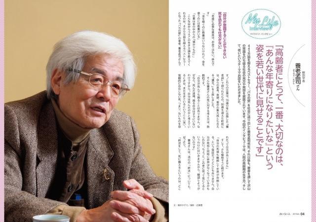 画像: マイライフ・インタビュー「高齢者にとって一番大切なのは〇〇!」
