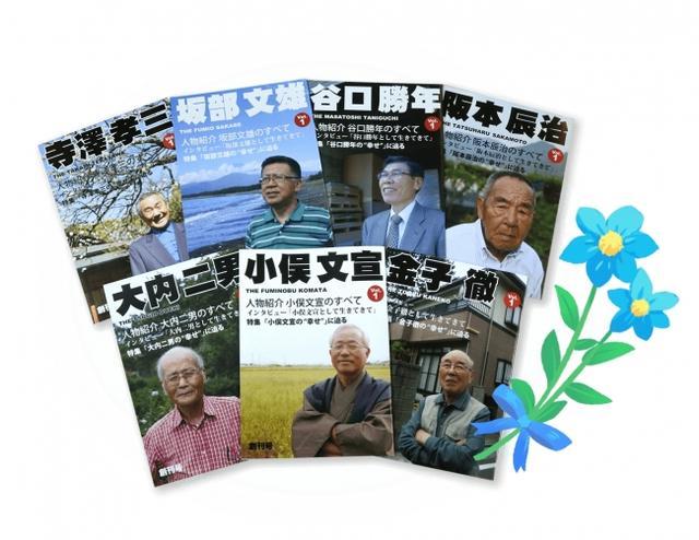 画像: 親の雑誌―父の日キャンペーン 概要