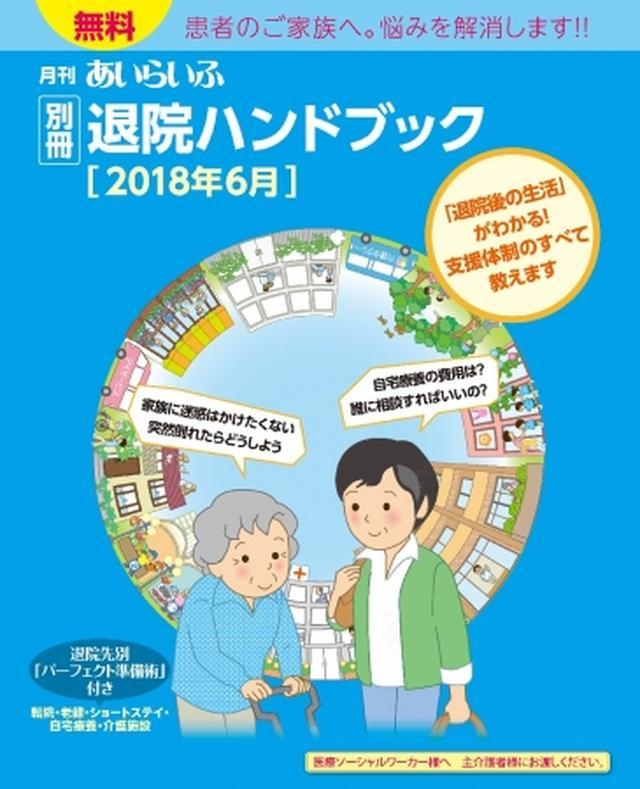 画像: 6/7(木)発行 『月刊あいらいふ別冊・退院ハンドブック』