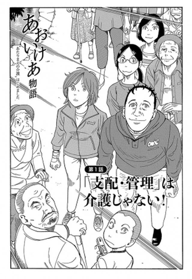 画像2: 世界から注目が集まる「あおいけあ」の認知症ケアを漫画で学べる