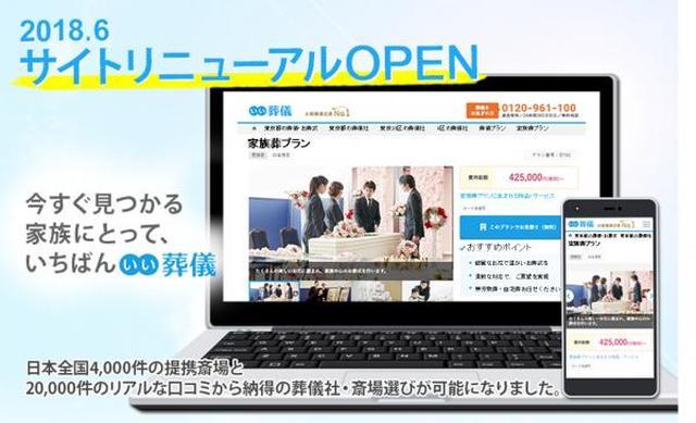 画像: 日本最大級の葬儀相談・依頼サイト「いい葬儀」 https://www.e-sogi.com/