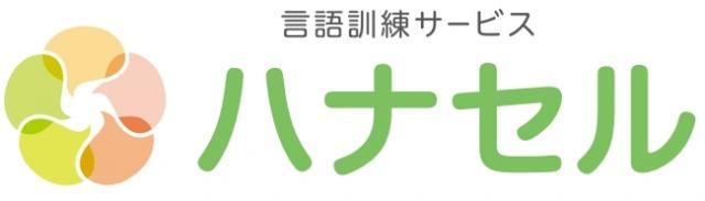 画像: ハナセルのロゴ