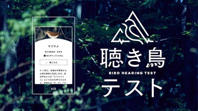 画像: 野鳥のさえずりで難聴の早期発見・早期対処に/パナソニック株式会社