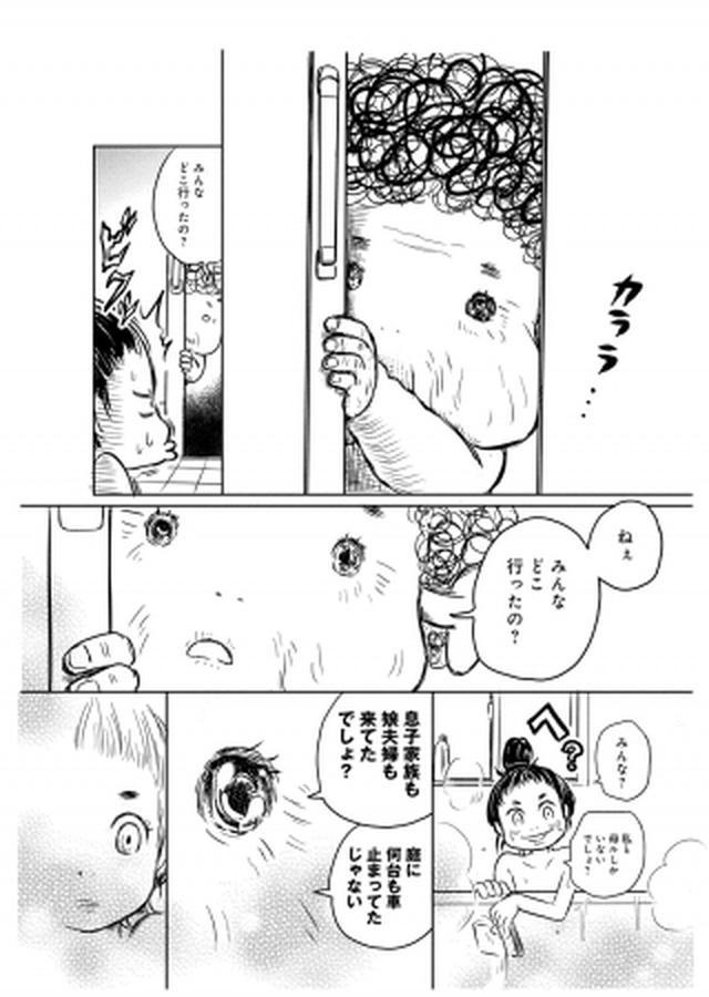 画像: 沖田×華氏推薦文