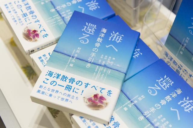 画像: 6月29日に発売の新刊『海へ還る』(啓文社書房)。村田副理事など計5名の執筆者が「海洋散骨」について、法的、行政的、宗教的などの観点から最新の基礎知識を網羅する