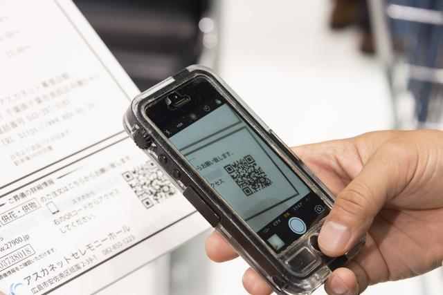 画像: スマホでQRコードを読み込むことで、弔電や供物を注文することが可能になる