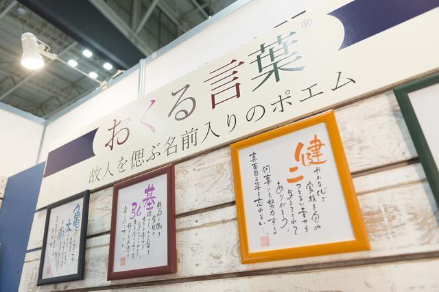 画像: 展示ブース内の壁一面に作品例を展示