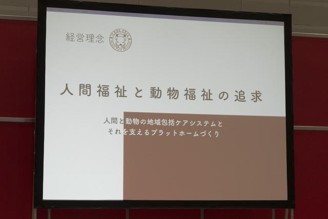 画像: 介護業界に深く関わってきた同社代表の藤田英明氏が打ち立てた経営理念