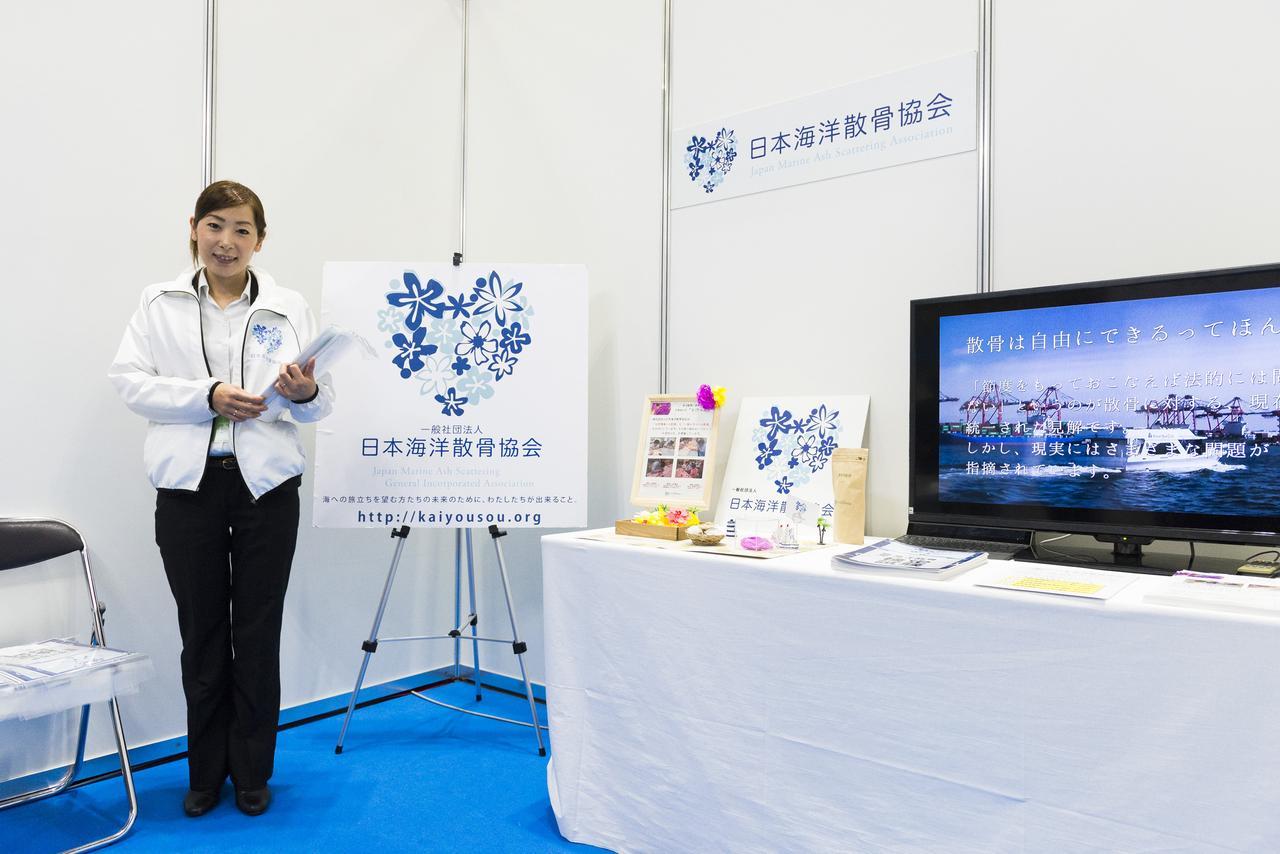 画像: 日本海洋散骨協会のブース
