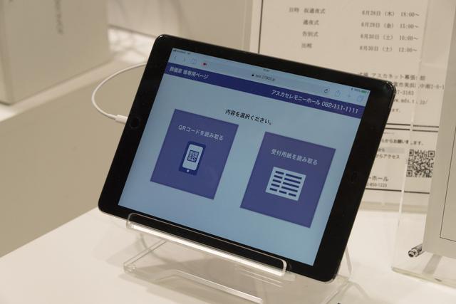 画像: 8月にリリース予定の記帳受付システム