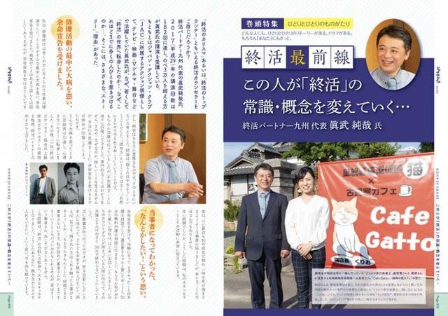 画像2: 4月新創刊の「おひとりさまメディア」が、地域版【九州・福岡版】を7月15日に発行。発行当日には、創刊記念セミナーを博多駅前で開催/一般社団法人ひとりとひとり