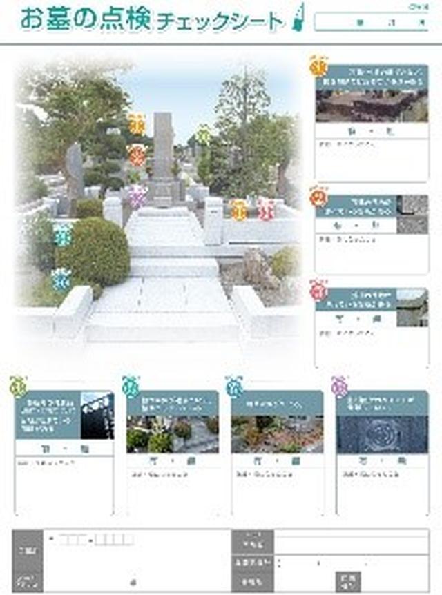 画像1: お盆にお墓参りをする際にはお墓のコンディションをチェック/株式会社メモリアルアートの大野屋