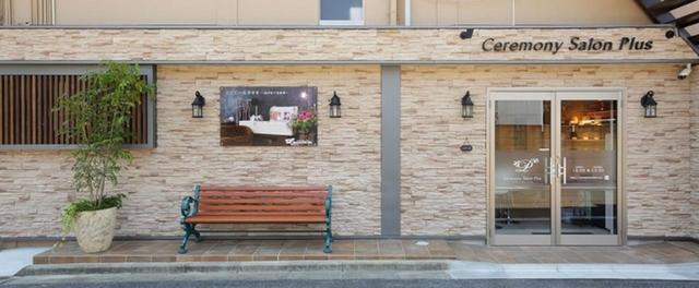 画像1: 岡山県下初、自宅での家族葬専門の葬儀社『セレモニーサロンプラス』をOPEN/株式会社PLUS