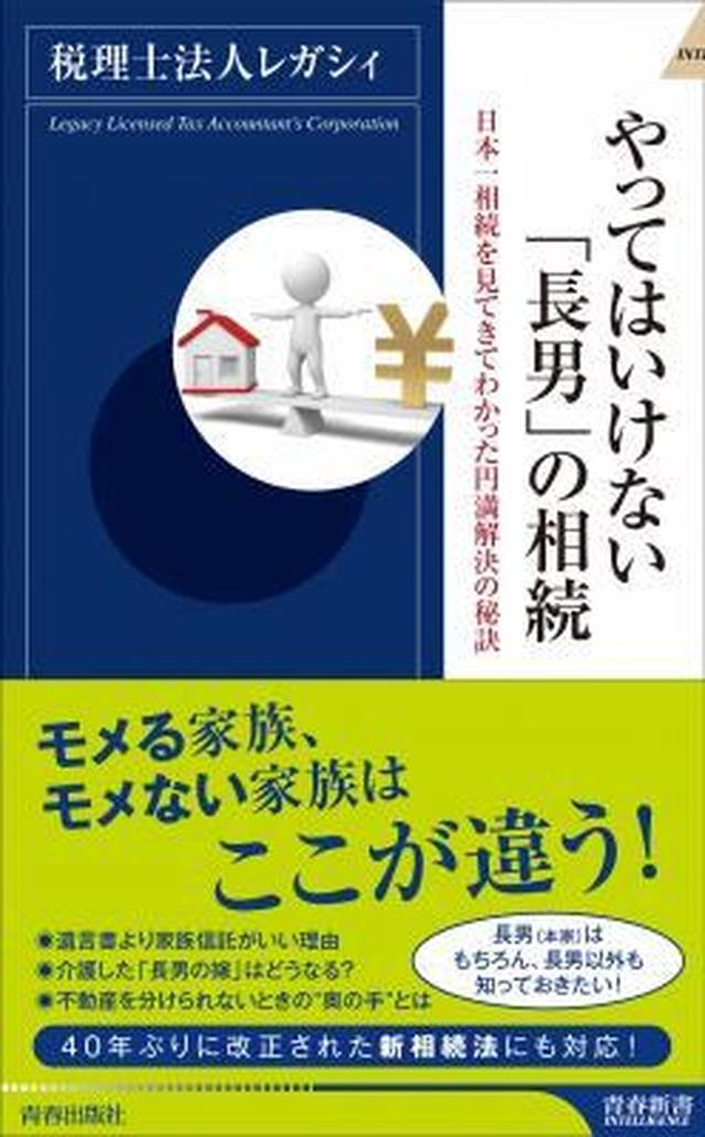 画像: 日本一相続を見てきた税理士法人が解説する『やってはいけない「長男」の相続』/株式会社 青春出版社