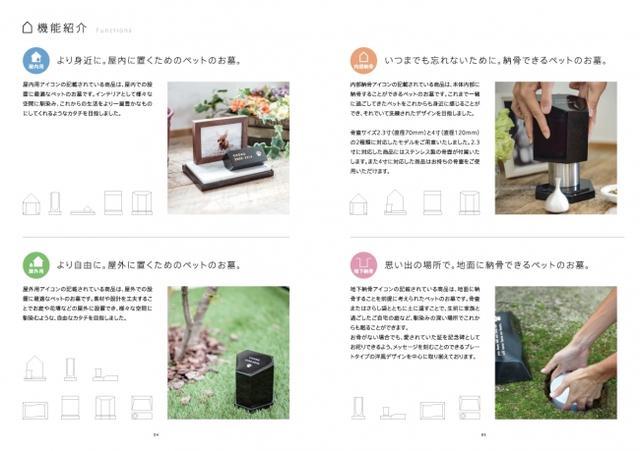 画像4: ペットのお墓を扱うECサイトをオープン /シースタイル