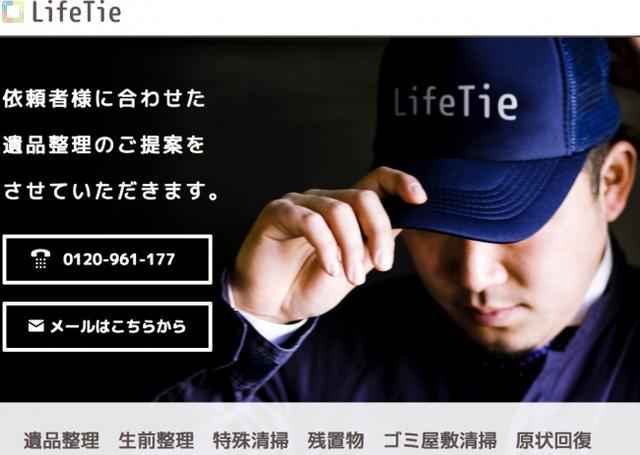 画像1: 住環境福祉整理 遺品整理の「LifeTie」と在宅訪問薬局の「まんまる薬局」が業務提携/株式会社LifeTie