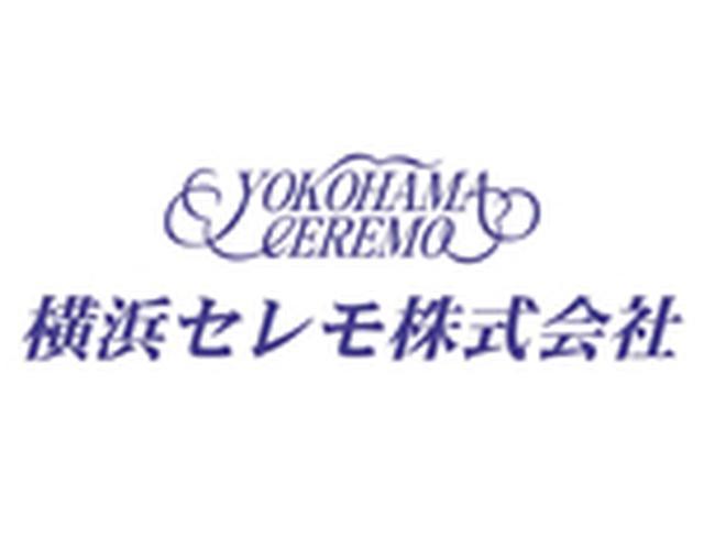 画像: 横浜セレモ株式会社の求人情報 | セレモニースタッフ(未経験者歓迎) | 葬儀社求人サポート