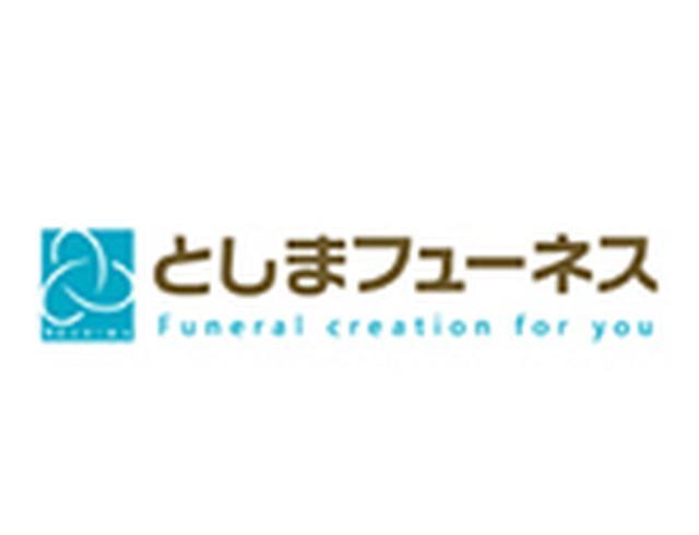 画像: 株式会社としまフューネスの求人情報 | セレモニースタッフ/急募 | 葬儀社求人サポート