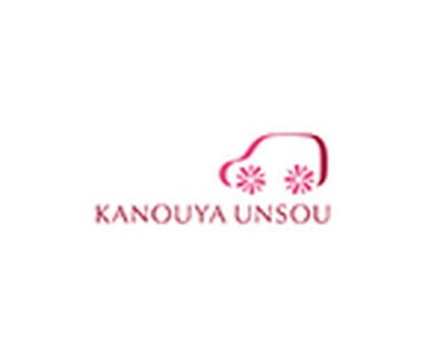 画像: KANOUYAUNSOU CO., LTD.(フラワー事業部)の求人情報 | フラワーセレモニーアシスタント | 葬儀社求人サポート
