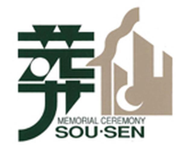 画像: 株式会社 葬仙(燦ホールディングスグループ)の求人情報 | 葬儀ディレクター | 葬儀社求人サポート
