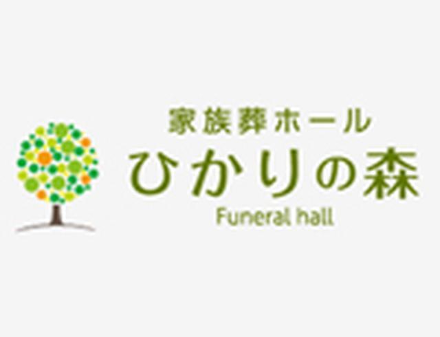画像: 株式会社 ひかりの求人情報 | 葬祭ディレクター | 葬儀社求人サポート
