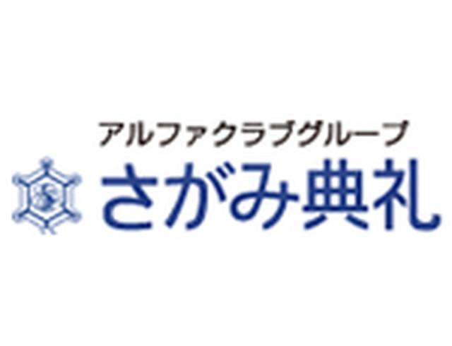 画像: アルファクラブ武蔵野株式会社 さがみ典礼の求人情報 | 葬祭ディレクター(川口支社) | 葬儀社求人サポート