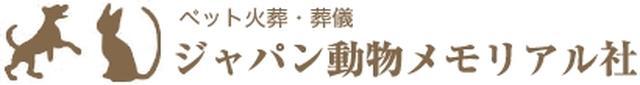 画像: ペット火葬・葬儀の株式会社JDMがペット葬儀社におけるリサーチで3部門NO.1獲得/株式会社日本マーケティングリサーチ機構