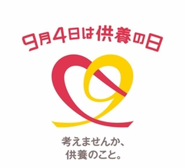 画像3: 9月4日は供養の日!「供養の日Instagram投稿キャンペーン」を実施/一般社団法人供養の日普及推進協会