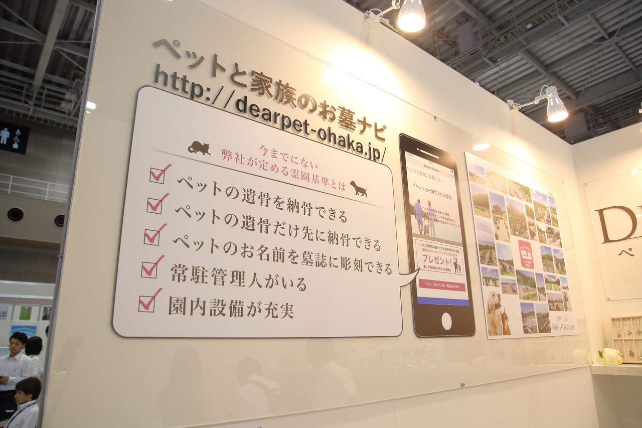 画像: 現在は須藤石材株式会社(東京都豊島区)と提携し、首都圏内の霊園を紹介している