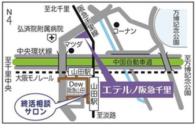 画像: 『エテルノ阪急千里』の概要