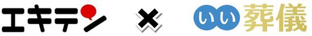 画像: 株式会社鎌倉新書と連携 エキテンにて葬儀社等の店舗情報提供開始/株式会社デザインワン・ジャパン