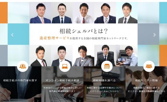 オンライン相続手続き相談ポータルサイト~相続シェルパ®~