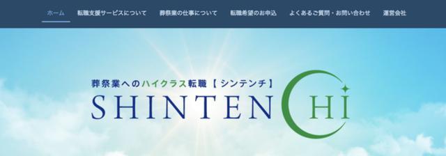 画像: 葬祭業へのハイクラス転職「SHINTENCHI」