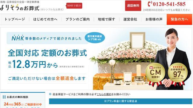 画像: Webサイト「よりそうのお葬式」のトップ画面。料金をわかりやすく定額制を採用