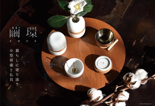 画像1: シンプルな小型骨壷と仏具で暮らしに寄り添った手元供養を。「繭環(まゆだま)」新発売/トモエ陶業株式会社