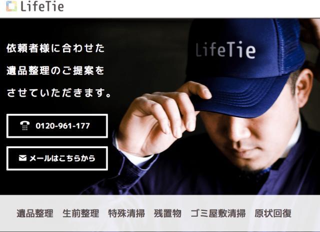画像1: 遺品整理のLifeTieがリサイクルのBirthと業務提携契約を締結/株式会社LifeTie