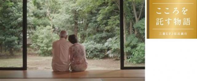 画像: 三菱UFJ信託銀行「こころを託す物語」「時計」篇