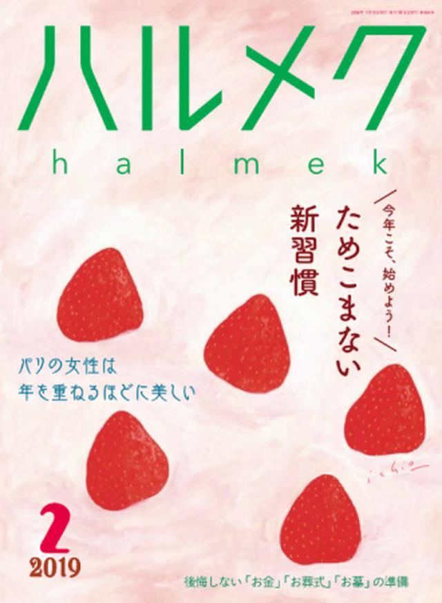 ハルメク2月号(本誌)