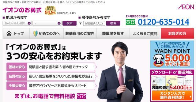 画像: 全国各地の斎場・葬儀場を紹介している「イオンのお葬式」(同社サイトのTOP画面)