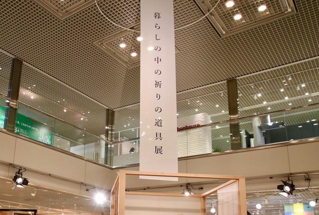 画像: 吹き抜けから垂れ下がる垂れ幕。 「祈りの道具」という言葉は実行委員会の平野氏が考案した。