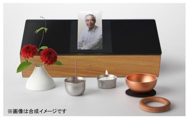 画像: 「おうち供養Omokage」の特徴
