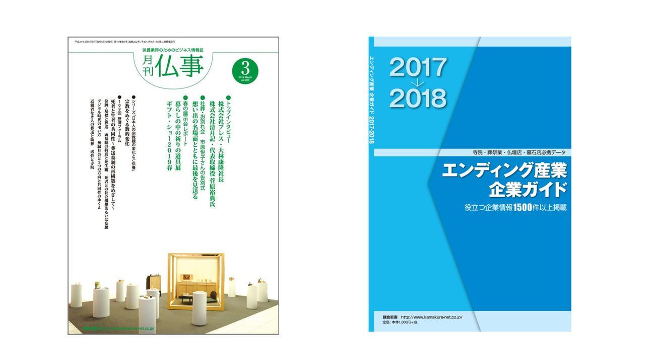 画像: 現在も月刊『仏事』(左)やイベント販促物などの出版物を手掛けている