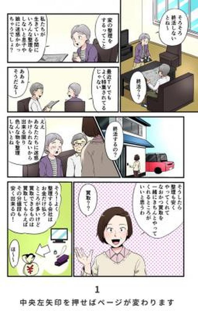 画像2: HPリニューアルでオリジナル体験漫画とウェブCMを導入/横浜遺品整理総合受付センター